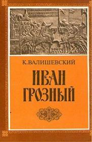 Валишевский Казимир - Иван Грозный
