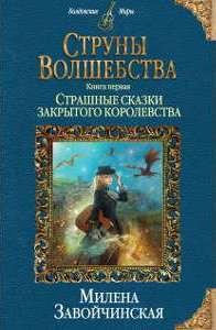 Завойчинская Милена - Струны волшебства 01. Страшные сказки закрытого корол ...