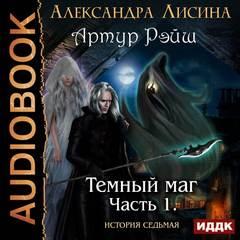 Лисина Александра - Артур Рэйш 07.1. Темный маг