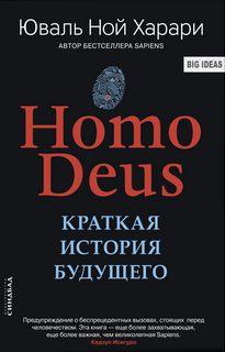 Харари Юваль Ной - Homo Deus. Краткая история будущего