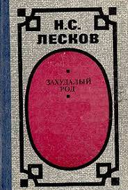 Лесков Николай - Захудалый род