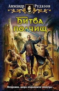 Рудазов Александр - Архимаг 09. Битва полчищ