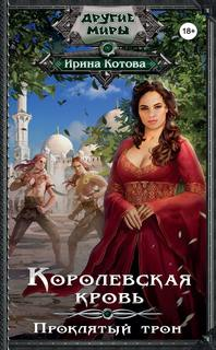 Котова Ирина - Королевская кровь 03. Проклятый трон