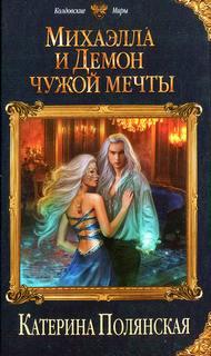 Полянская Катерина – Михаэлла и Демон чужой мечты