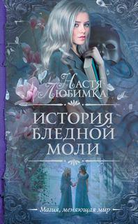 Любимка Настя - Орден Магнолии 01. История Бледной Моли