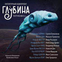 ГЛУБИНА (Сборник) Выпуск 08