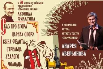 Аверьянов Андрей - Сказ про Егора, сына Федота-стрельца, удалого молодца