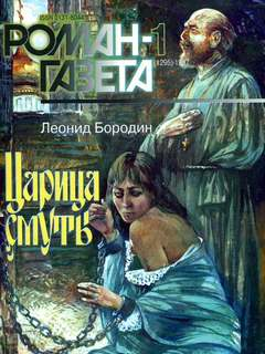 Бородин Леонид - Царица смуты