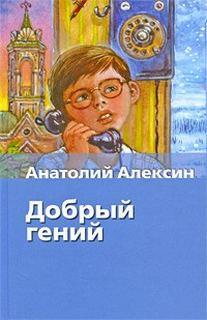Алексин Анатолий - Добрый гений