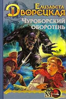 Дворецкая Елизавета - Князья леса 01. Огненный волк 01. Чуроборский оборотень
