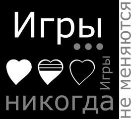 Балашов Егор - Игры... Игры никогда не меняются!