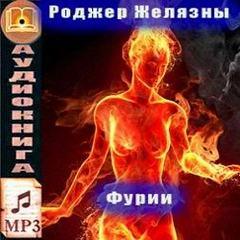 Желязны Роджер - Фурии