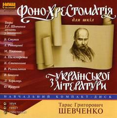Шевченко Тарас - Фонохрестоматия