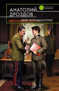 Дроздов Анатолий - Интендант 02. Herr интендантуррат