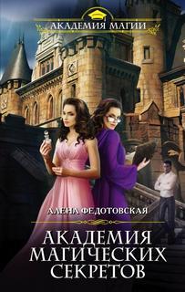 Федотовская Алена – Академия магических секретов 01. Академия магических се ...