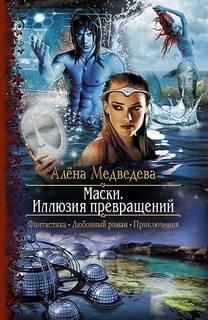 Медведева Алена - Маски 01. Иллюзия превращений