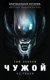 Леббон Тим – Из теней 01. Из теней