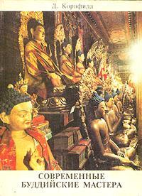 Корнфилд Джек - Современные буддийские учителя