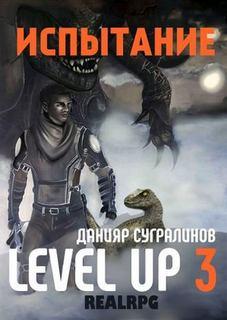 Сугралинов Данияр – Level Up 03. Испытание