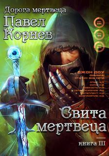 Корнев Павел - Дорогой мертвеца 03. Свита Мертвеца
