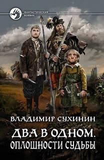 Сухинин Владимир - Два В Одном. Оплошности Судьбы