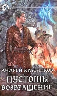Красников Андрей – Пустошь 03. Возвращение