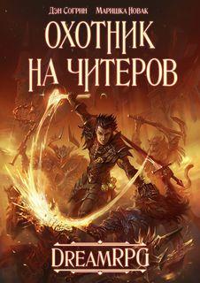 Нелин Дмитрий - Охотник на читеров 01. Забанены будут все