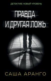 Аранго Саша - Правда и другая ложь