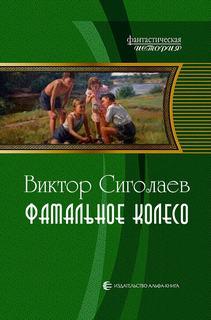 Сиголаев Виктор - Фатальное колесо 01. Фатальное колесо