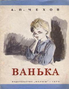 Чехов Антон - Ванька (Сборник)