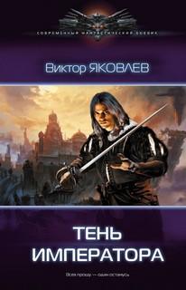 Распопов Дмитрий - Тень Императора 02. Возрождение