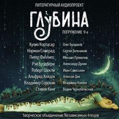 ГЛУБИНА (Сборник) Выпуск 09