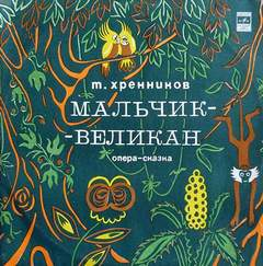 Хренников Тихон - Мальчик-великан