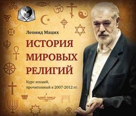Мацих Леонид - История Мировых Религий
