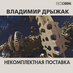 Дрыжак Владимир - Некомплектная поставка