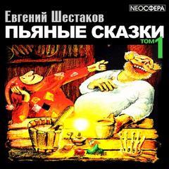 Шестаков Евгений - Пьяные сказки (том 1)
