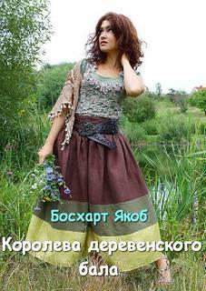 Босхарт Якоб - Королева деревенского бала