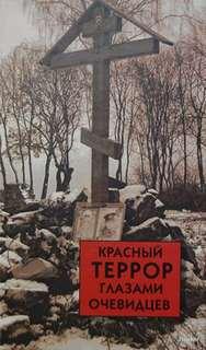 Волков Сергей - Красный террор глазами очевидцев