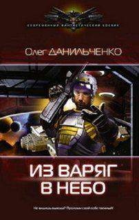 Данильченко Олег - Имперский вояж 01. Из Варяг в небо