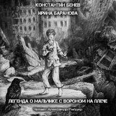 Бенев Константин, Баранова Ирина - Легенда о Мальчике с вороном на плече