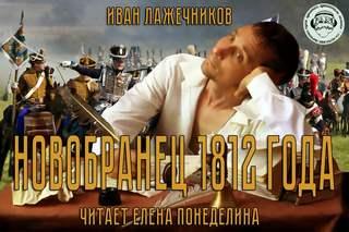 Лажечников Иван - Новобранец 1812 года
