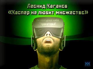 Каганов Леонид - Каспер не любит множество