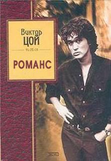 Цой Виктор - Романс