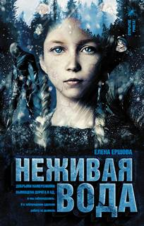 Ершова Елена - Царство медное 02. Неживая вода