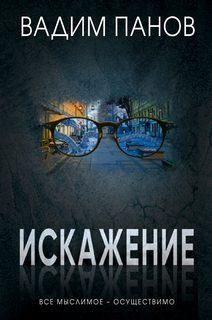 Панов Вадим - Отражения 02. Искажение