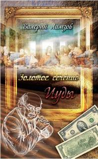 Ламзов Валерий - Золотое сечение Иуды