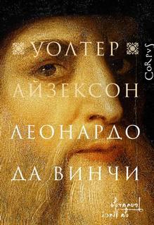 Айзексон Уолтер - Леонардо да Винчи