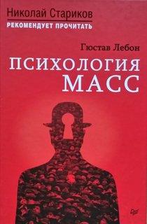 Лебон Гюстав - Психология масс