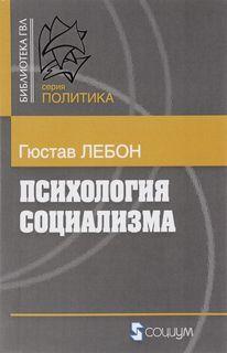 Лебон Гюстав - Психология социализма