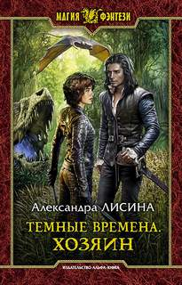 Лисина Александра – Времена. Тёмные времена 03. Хозяин